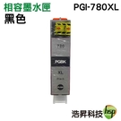 HSP PGI-780XL BK 黑 高容量相容墨水匣 TS8170 TS8270 TR8570 TS9570 TS707