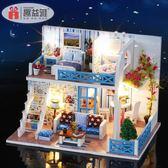 diy小屋海景房子模型別墅diy手工創意禮物小屋模型送男女朋友