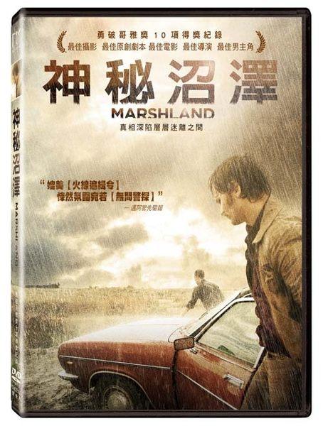 神秘沼澤 DVD (OS小舖)