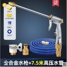 洗車器 高壓洗車水槍家用軟管套裝自來水泵噴頭汽車工具伸縮水管沖刷神器 晶彩 99免運