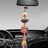 汽車掛件創意車載車上平安車內掛飾香水吊墜吊飾個性裝飾品男女 初語生活