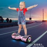 雷龍雙輪智慧兒童自平衡車小孩學生代步成年兩輪體感電動平行車 完美YXS