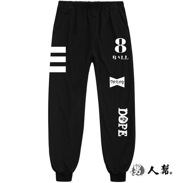 【男人幫】DOPE 數字8英文字母潮牌加厚休閒棉褲(K0471)