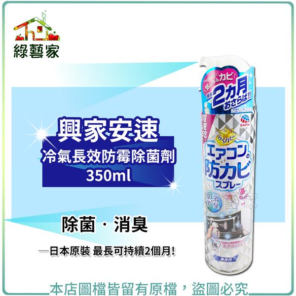 【綠藝家】興家安速冷氣長效防霉除菌劑 350ml