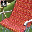 丹大戶外【KAZMI】經典民族風休閒折疊椅椅套 紅 防塵椅墊/防髒污/可拆洗椅墊/可換洗椅布 K5T3T004RD