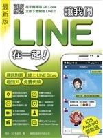 二手書 讓我們 LINE 在一起! 最新版! :視訊對話‧線上 LINE Store‧極短片‧免費 R2Y 9863121584