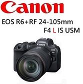 名揚數位 (分12/24期0利率) CANON R6 RF 24-105mm F4 L IS USM KIT 無反微單眼全幅機 佳能公司貨~