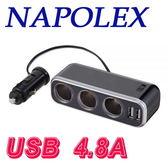 日本NAPOLEX 電源擴充座分離式 4.8A 可同時充2台平板或智慧型手機~具切換扭