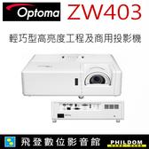 OPTOMA ZW403 WXGA 雷射投影機 超短焦 輕巧型高亮度工程 商用投影機 4500流明
