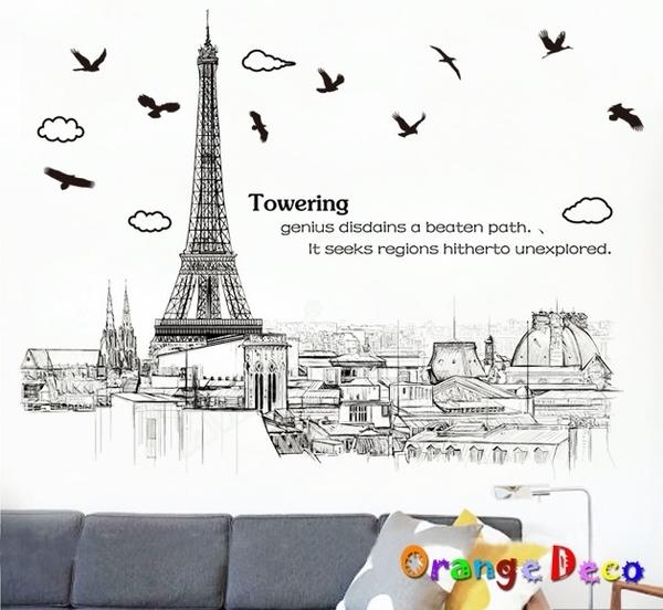 壁貼【橘果設計】艾菲爾鐵塔 DIY組合壁貼 牆貼 壁紙 室內設計 裝潢 無痕壁貼 佈置