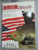 【書寶二手書T4/軍事_JLE】美國陸軍與新興國家安全戰略_琳恩.戴維斯