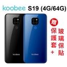 koobee S19 (4G/64G) 6.1 吋八核心手機[24期0利率]《贈保護套+玻保》