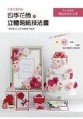 可愛又實用的四季花飾立體剪紙技法書