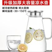 茶壺  玻璃耐熱耐高溫防爆大容量透明涼水杯家用套裝 GB1863『愛尚生活館』