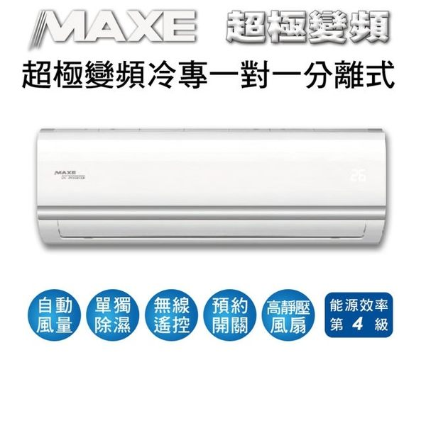 【YUDA悠達集團】1噸半5-7坪MAXE萬士益超極變頻分離式冷氣MAS-41MV5東元/冰點/三洋 一對一 單冷系列