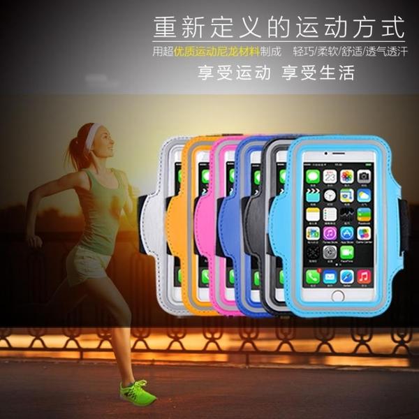 跑步手機臂包男女運動裝備健身臂袋腕包蘋果7臂帶手臂包6plus臂套 超值價