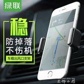 綠聯車載手機架出風口夾子卡扣式汽車內導航多功能通用型手機支架   米娜小鋪