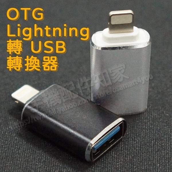 【iOS 13】OTG Apple Lightning 8Pin 轉 USB 轉接頭/資料傳輸/外接隨身碟/iPhone/iPad-ZW