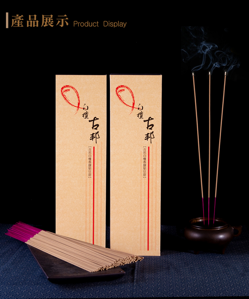 【富山香堂】春節優惠限定組-開運除穢組 //香氛//禮品禮盒//薰香//過年