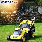 割草機 美達斯 充電式電動割草機 家用手推式草坪修剪機剪草機鋰電除草機T