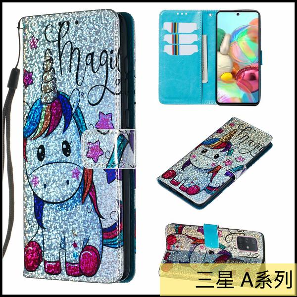 【萌萌噠】三星 Galaxy A51 A71 4G版 日韓時尚 新款閃片系列 插卡支架 全包防摔軟殼 側翻皮套 手機套