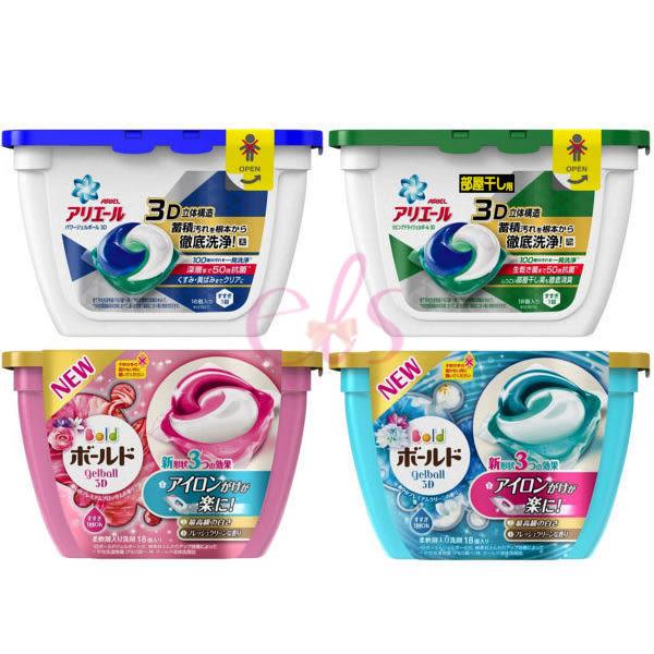 日本P&G 第三代 3D洗衣膠球 盒裝 18顆入 抗菌防霉/牡丹花香/淨白微香/白葉花香 ☆艾莉莎ELS☆