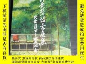二手書博民逛書店罕見張愛萍詩意畫集--張愛萍百年誕辰紀念(未拆封)Y194791