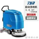 洗地機 TYR洗地機商用手推式工業擦地機全自動工廠車間掃地拖地機刷地機YXS 優家小鋪