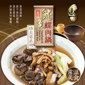 【大份量】魷魚螺肉鍋(1700g) 饗城/年菜/功夫菜/火鍋湯底/晚餐/宵夜