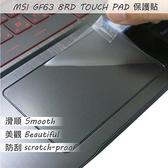 【Ezstick】MSI GF63 8RD TOUCH PAD 觸控板 保護貼