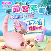 香港LETEN 萌寵寶寶 16段變頻 APP遙控 按摩器 智能版 恐龍寶寶 粉