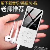 隨身聽-mp3MP4隨身聽學生版聽歌神器P3P4便宜便攜式超薄 提拉米蘇