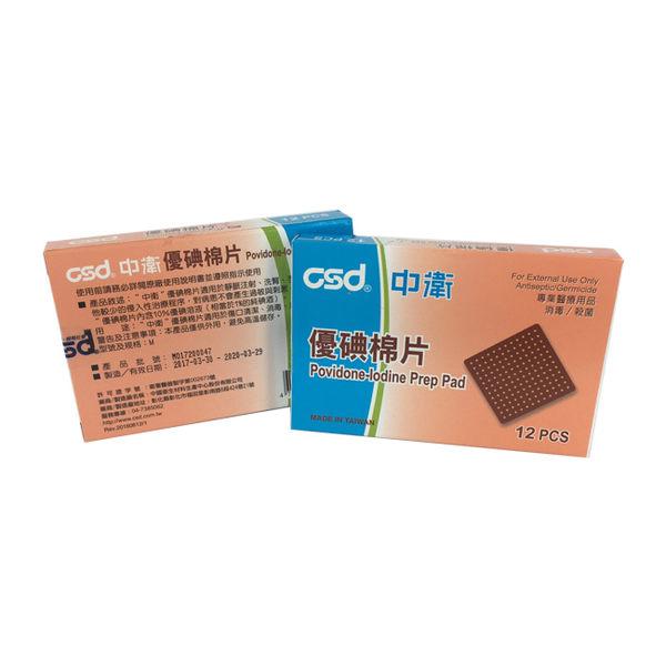 中衛優碘棉片12片/盒