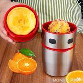 榨汁機 不銹鋼手動榨汁機家用榨橙器檸檬橙子水果迷你榨汁器 莫妮卡小屋