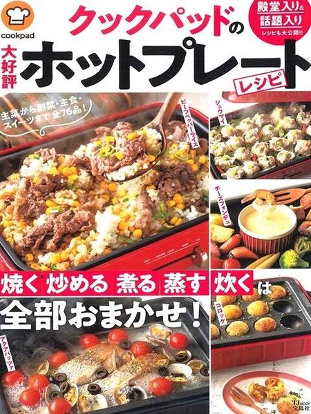 COOKPAD人氣鐵板料理食譜特選(日文MOOK)
