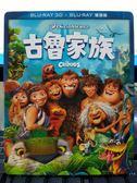 影音專賣店-Q00-1029-正版BD【古魯家族 3D+2D 有外紙盒】-藍光動畫