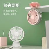 桌上型風扇小風扇迷你可充電學生宿舍床上夾子usb小型超靜音桌面辦 花樣年華