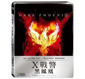 【停看聽音響唱片】【BD】X戰警:黑鳳凰 雙碟鐵盒版『4K』