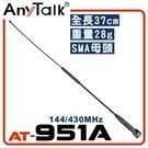 AnyTalk AT-951A 無線電 對講機 外接 雙頻 天線 37cm SMA母頭