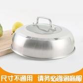鍋蓋蒸鍋炒鍋鍋蓋不銹鋼家用蓋子鍋蓋鼎蓋鐵鍋蓋通用湯鍋蓋高蓋LX 熱賣單品