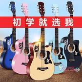 吉他 吉他初學者學生用女男38寸粉色女生款入門吉塔自學網紅樂器可愛T 7色
