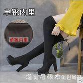 2019年秋季新款長靴女過膝高跟秋款瘦瘦女靴小個子高筒彈力長筒靴 漾美眉韓衣