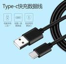 HANG Type-C 1米 快速傳輸線 充電線