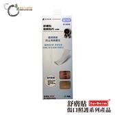 【舒膚貼SavDerm】疤痕貼片(未滅菌)(透明款)(5X20cm單片裝) 矽膠片
