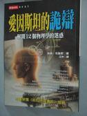 【書寶二手書T7/科學_IIS】愛因斯坦的詭辯-解開12個物理學的迷惑_科林布魯斯