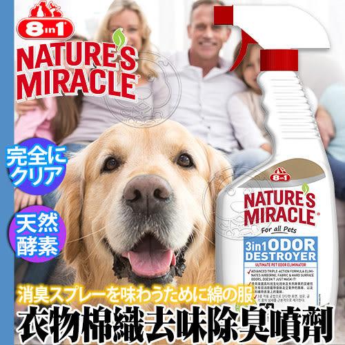 【培菓平價寵物網】   美國8in1》自然奇蹟衣物棉織品去味除臭噴劑24oz709ml/瓶