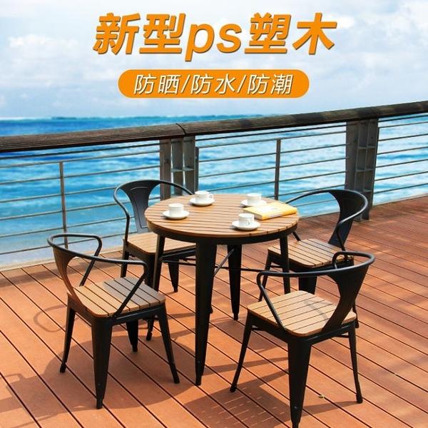 戶外桌椅 露台戶外桌椅組合庭院陽台小茶几花園咖啡廳休閒防腐木室外小桌椅【幸福小屋】