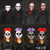 萬聖節惡魔面具cos裝扮搞怪恐怖骷髏南瓜面具化裝舞會道具鬼新娘 芊惠衣屋