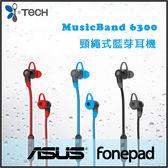 ▼i-Tech MusicBand 6300 頸繩式藍牙耳機/ASUS/Fonepad 7 FE170/ME175CG/ME372CL/Note 6 ME560CG/ME7320CL/FE375CL/ME371MG