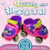 玄凌溜冰鞋兒童2-3-4-5歲初學者全套輪滑鞋旱冰鞋男童女童滑冰鞋 交換禮物